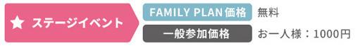 【ステージイベント】FAMILY PLAN価格:無料 / 一般参加価格:おひとり様 1,000円