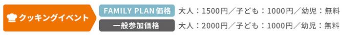 【クッキングイベント】FAMILY PLAN価格:大人 1,500円 / 子ども 1,000円 / 幼児 無料 / 一般参加価格:大人 2,000円 / 子ども 1,000円 / 幼児 無料