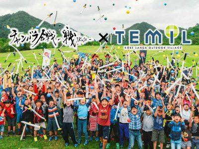 令和元年5月18日『チャンバラ合戦-戦IKUSA-さんだTEMILの陣』開催!